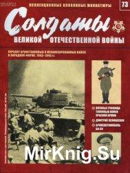 Солдаты Великой Отечественной Войны №73