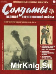 Солдаты Великой Отечественной Войны №79