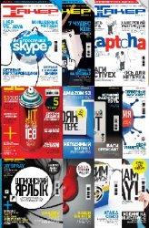 Хакер №№1-12 2010