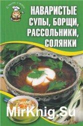 Наваристые супы, борщи, рассольники, солянки