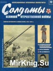 Солдаты Великой Отечественной Войны №72