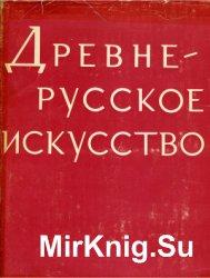 Древнерусское искусство: монументальная живопись XI-XVII вв