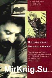 Национал-большевизм. Сталинская массовая культура и формирование русского н ...