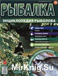 Рыбалка. Энциклопедия рыболова №-70. Катран