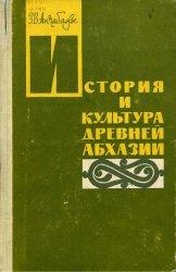История и культура древней Абхазии