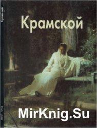 Иван Крамской (Мастера живописи)