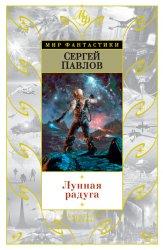 Мир фантастики (Азбука) в 9 книгах
