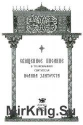Священное Писание в толкованиях святителя Иоанна Златоуста