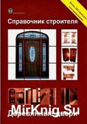 Справочник строителя. Деревянные двери
