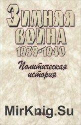 Зимняя война 1939-1940. Книга 1. Политическая история