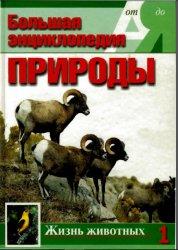 Жизнь животных т. 1