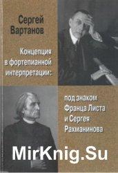 Концепция в фортепианной интерпретации. Под знаком Франца Листа и Сергея Ра ...