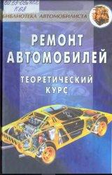 Ремонт автомобилей. Теоретический курс
