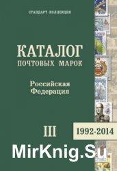 Каталог почтовых марок. Российская Федерация. Часть III. 1992-2014