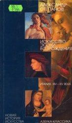 Искусство эпохи Возрождения. Италия. XIV-XV века