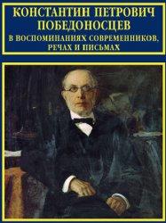 Константин Петрович Победоносцев в воспоминаниях современников, речах и пис ...