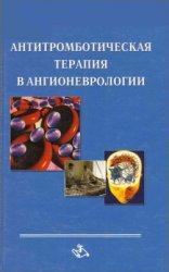 Антитромботическая терапия в ангионеврологии