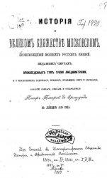 История о великом княжестве Московском