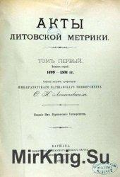 Акты Литовской метрики. Т.1. Вып.2. 1499-1507