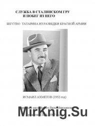 Служба в сталинском ГРУ и побег из него