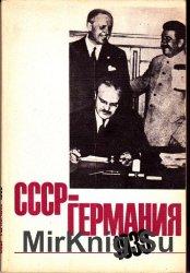 СССР-Германия. 1939. Документы и материалы о советско-германских отношениях ...