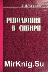 Революция в Сибири: съезды, конференции и совещания общественных объединени ...