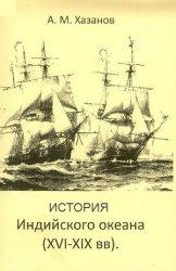 История Индийского океана (XVI-XIX вв.)