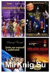Чекмарев В. A. - Собрание из 15 произведений