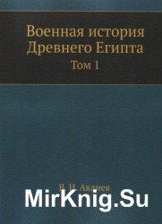 Военная история древнего Египта (в 2-х томах)