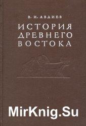 История Древнего Востока (3-е издание)