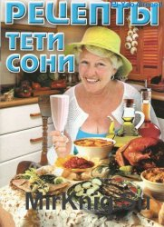 Рецепты тети Сони