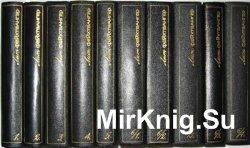 Фейхтвангер Лион. Собрание сочинений в шести томах (10 книг)