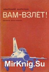 Вам - взлёт! Книга о профессии летчика