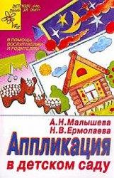 Аппликация в детском саду