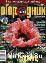 Огородник № 8, 2016