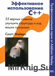 Эффективное использование C++. 55 верных советов улучшить структуру и код в ...