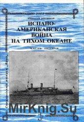 Испано-Американская война на Тихом океане (в 2-х частях)
