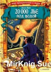 20 000 лье под водой