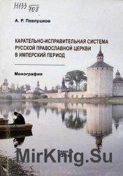 Карательно-исправительная система Русской православной церкви в имперский п ...