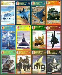 Зарубежное военное обозрение №1-12,  2013