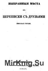 Выбранные места из переписки с друзьями (1847)
