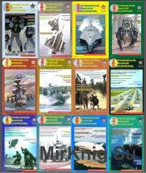Зарубежное военное обозрение №1-12,  2012