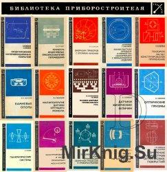 Библиотека приборостроителя. Сборник (33 книги)