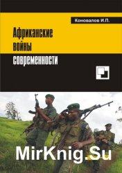 Африканские войны современности