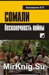 Сомали: бесконечность войны