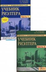 Учебник риэлтора. В 2-х частях