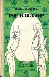 Ревизор (1980)