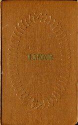 Н.В. Гоголь. Сочинения в 2 томах. Том 1