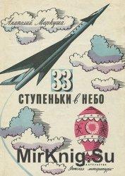 33 ступеньки в небо