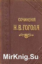 Н.В. Гоголь. Сочинения в 12 томах. Том 8, 9, 10
